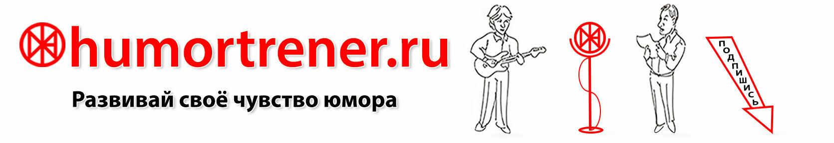 Школа юмора Олега Жукова